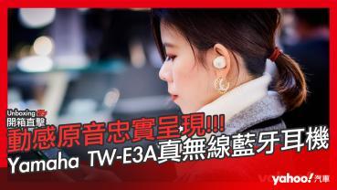 【開箱直擊】忠實呈現旋律也能看起來美得冒泡!真無線藍牙耳機Yamaha TW-E3A優雅開箱!