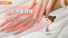 從指甲看健康!4種顏色隱藏健康密碼