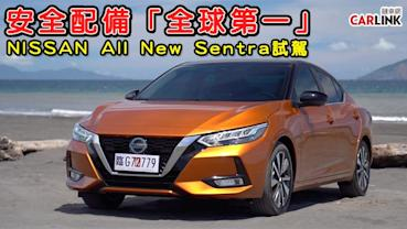 【試駕】安全配備規格「全球第一」!NISSAN All New Sentra 超高CP值強勢來襲!