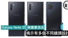 Galaxy Note 20 保護套流出,揭示有多個不同鏡頭設計