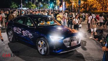台灣奧迪台北白晝之夜「創見未來移動劇場」,開展純電生活