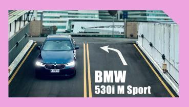 輕 5 飛揚!BMW 530i M Sport 首發版,豪華房車科技先驅