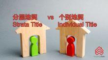 马来西亚分层地契Strata Title和个别地契Individual Title的6个差别