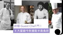 終極Guest Chef鬥!4大星廚今秋進駐半島食府