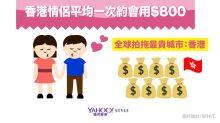 有數計:香港情侶平均一次約會需800港元?