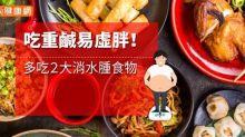吃太鹹易有虛胖?減虛胖,先多吃2大消水腫食物吧!