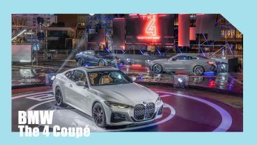 現場直擊!全新世代BMW 4系列全新登場!