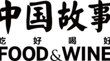 Meredith Corporation Launches FOOD & WINE China