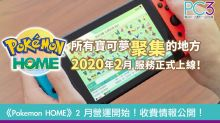 《Pokémon HOME》2 月營運開始!收費情報公開!