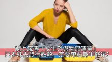港女講日:日本女生坐飛機一定行李超重?女生外遊行李清單