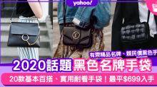 手袋2020 黑色名牌手袋名單!人氣基本百搭款精品名牌手袋合集