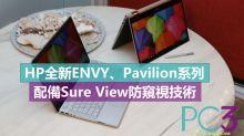 HP推出全新ENVY、Pavilion系列,更新第8代處理器規格!