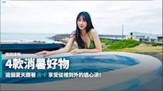 【開箱速報】夏日皮卡玩水大作戰!4款消暑好物開箱!