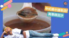 【香港仔美食】新馬司曾都幫襯過!傳統中式糖水:臭草綠豆沙+足料清補涼