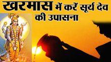 Benefits of worshiping Surya Dev during Khar Mass or Mal Mass
