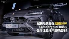 【新車速報】地表最強SSUV強悍上市!Lamborghini Urus全球最速首批交車震撼價999.89萬