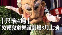 【只演4場】免費兒童舞蹈劇場8月上演