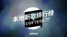 KKBOX本地新歌週榜 四月第三週-周柏豪勇奪冠軍!