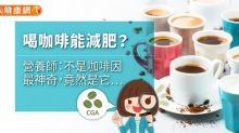 喝咖啡能減肥?營養師:不是咖啡因最神奇,竟然是它…