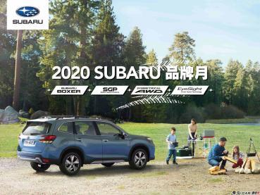 『SUBARU品牌月 』敬邀全台消費者共襄盛舉