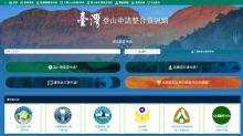 台灣登山申請整合服務推出 山友登山申請更方便