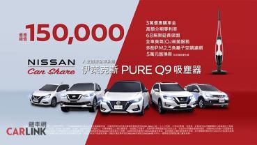 買車就送瑞典品牌吸塵器!本月入主NISSAN最高優惠總價值達15萬元
