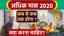 Adhik Maas 2020 dates: Adhik maas me kya karna chahiye