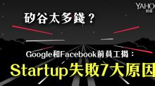 矽谷太多錢?Startup失敗7大原因