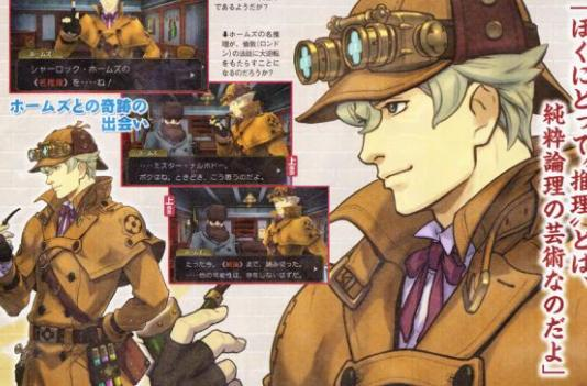 Sherlock Holmes, Dr. Watson in The Great Ace Attorney