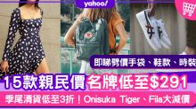 Shopbop折扣/優惠碼/Shopbop Code|2020年9月最新/香港退貨/必逛品牌教學