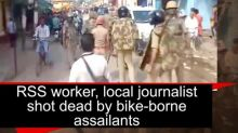 RSS worker, local journalist shot dead by bike-borne assailants