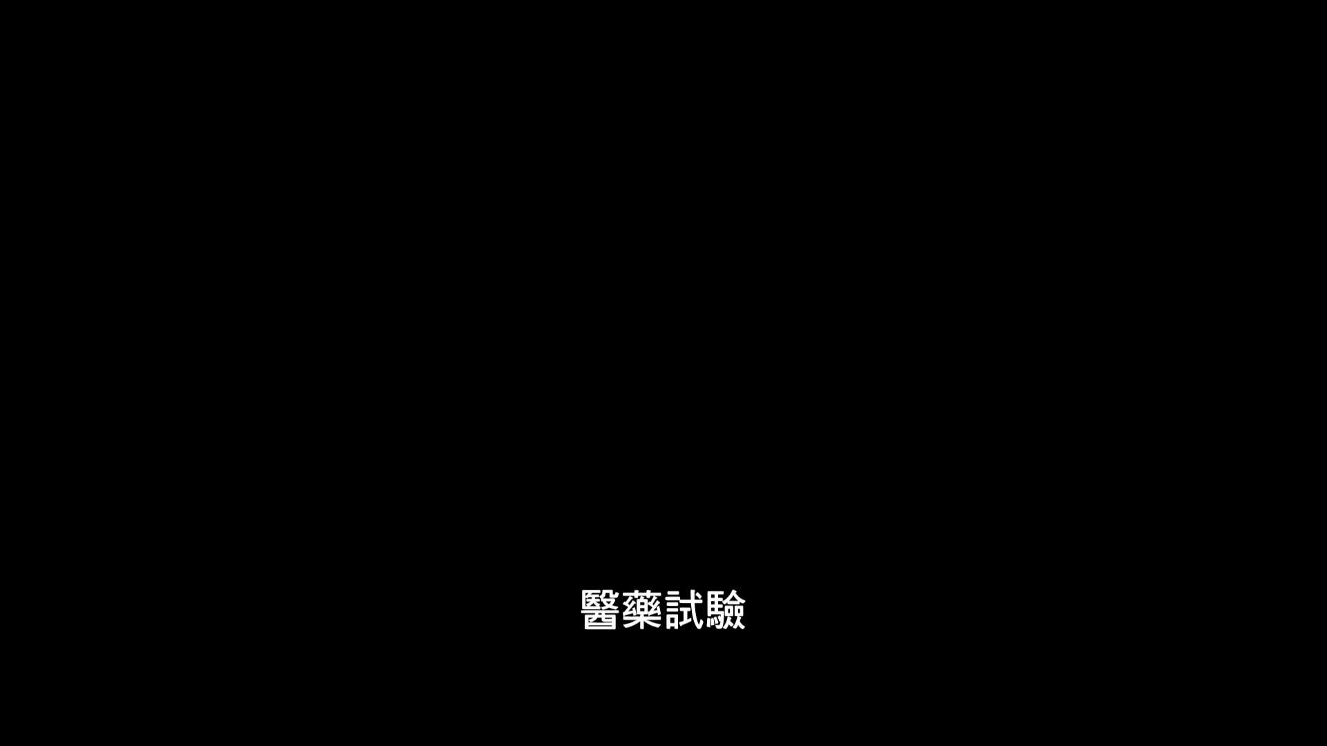 《屍虐實驗室》電影預告