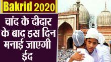 Eid al-Adha 2020 Date : Bakrid Date In India