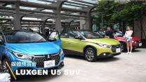 【HD影片】LUXGEN U5 SUV|媒體預賞會