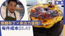 【慳+煮】焦糖布丁×朱古力蛋糕!每件成本$5.4?