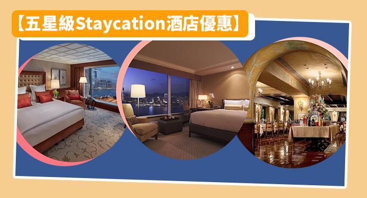 【五星級Staycation酒店優惠】