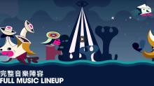 香港音樂及藝術節 Clockenflap 2018 完整音樂陣容公佈