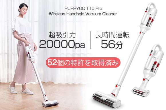 "Photo of "" PUPPYOO T10 Pro '' Cordless Vacuum Cleaner with Suction Power of 20,000pa, Sustainable and High Power-Engadget Japan Version"