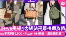 Loewe袋|網購Gate平官網$5,900!名牌手袋入門攻略Puzzle、帆布袋激減