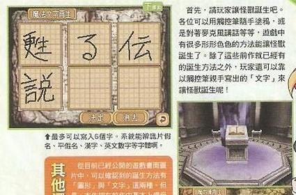 Monster Farm DS 2 information generated from magazine pages