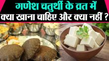 Ganesh Chaturthi Vrat Food Tips