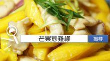 食譜搜尋:芒果炒雞柳