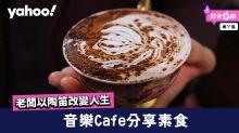 【南丫島美食】音樂Cafe分享素食!以陶笛改變人生