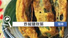 食譜搜尋:炸椒鹽秋葵