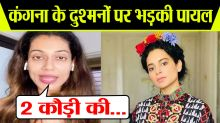 Payal Rohtagi lashes out at haters of Kangana Ranaut; Watch video