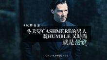 最怕男人穿Moncler 想有魅力要學穿cashmere