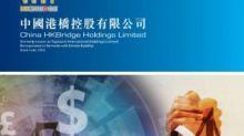 【2323】中國港橋僅購入9000萬股皇冠環球