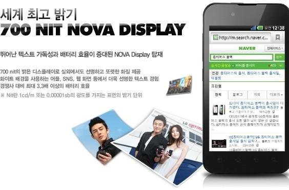 LG releases Optimus Black in Korea, it's a dark phone with a really bright screen