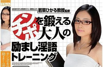 Japanese adult film takes Brain Age approach