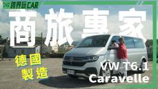 福斯商旅T6.1 Caravelle淡水試駕 │ 70年商旅車專家